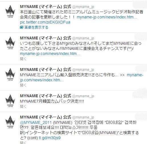 MYNAMEカムバック13.7