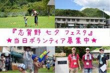 $志賀野ブログ-村おこしボランティア