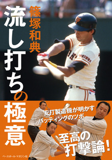 $篠塚和典オフィシャルブログ 篠塚流真剣(心健)野球塾