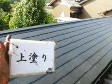 外壁塗装本舗のブログ-I様邸 上塗り