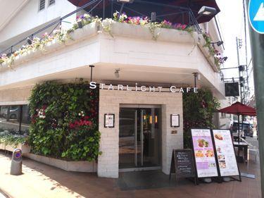 横浜発 驢馬人の美食な日々-STARLIGHT CAFE