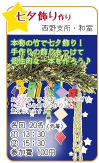 志賀野ブログ-七夕フェスタ七夕飾り