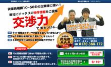 東京駅近くの不動産会社エスアールテン