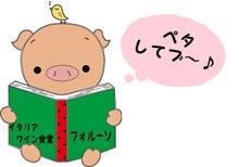 浦和フォルーソ★店長吉田★活動日誌