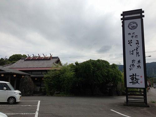 ぴろきちのブログ(福岡)-藪