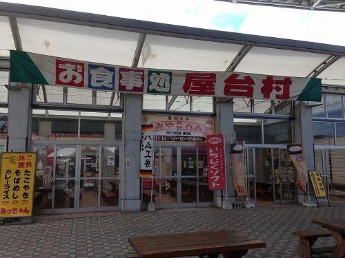 ぴろきちのブログ(福岡)-道の駅豊前おこしかけ