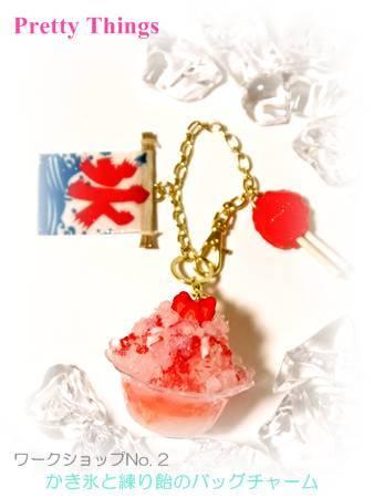 ☆ Puamelia ☆ -かき氷と練り飴バッグチャーム