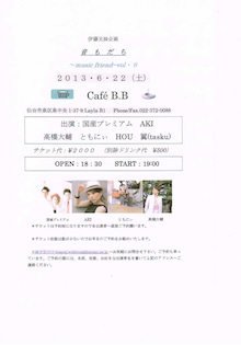 $CafeBBのブログ