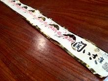 $中央区 日本橋 水天宮(人形町)の『ごちそう家 ぽん太の気まぐれ』ブログ☆-関いさきシール