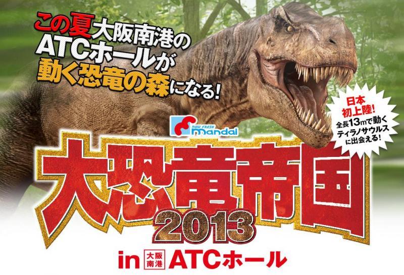 o0800054512583900573 大阪の夏は恐竜が熱い!