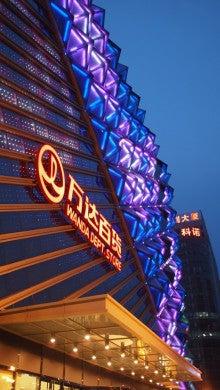 中国大連生活・観光旅行ニュース**-大連 万達広場