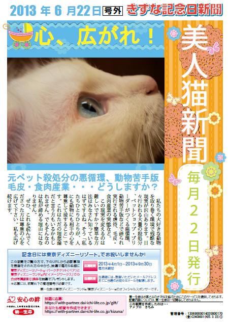 美人猫新聞20130622