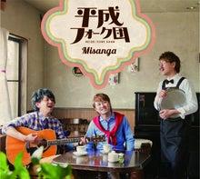 $ミサンガ official blog 福岡を拠点に活動中の3ピースバンド