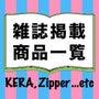 雑誌掲載コーナー☆H…