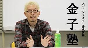picture of player-kaneko