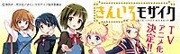 TVアニメ「きんいろモザイク」公式サイト