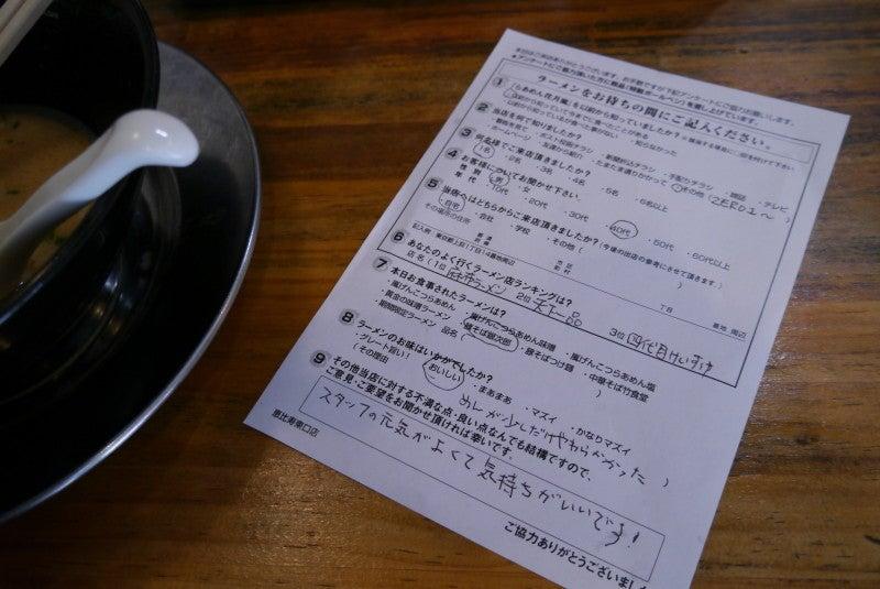 花月嵐 恵比寿東口店-23