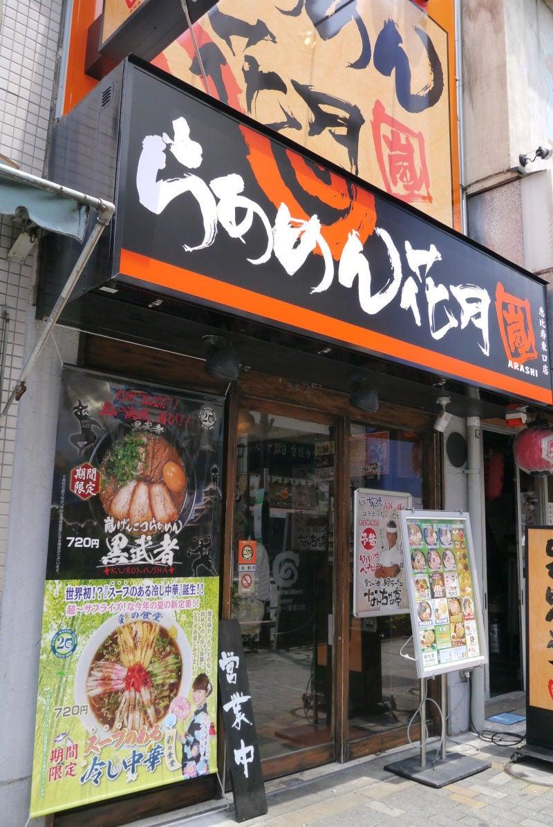 花月嵐 恵比寿東口店-1