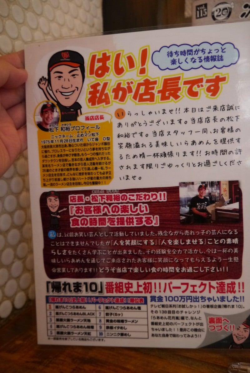 花月嵐 恵比寿東口店-2
