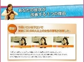 カリスマ毛髪診断士☆ハゲのカリスマ小林弘子のブログ 【サイエ】