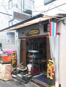 探検!新宿のタイマッサージ&タイ料理 byカオパット