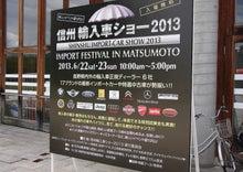 SATOSHI@長野の立ち寄り先-2013_06_22_0016