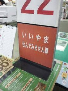 $古材倉庫・長野流通店 goodyou! のブログ
