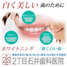 ハウディーズ編集室-2丁目石井歯科医院