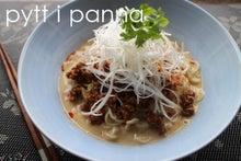 市川市の料理教室pytt i panna-麺