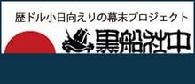$歴ドル・小日向えりオフィシャルブログ「歴ドル小日向えりがゆく」Powered by Ameba