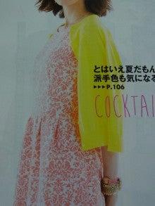 神戸のカラーリスト スタイリスト  トータル素敵プロデューサー☆みつこのブログ-ネオンカラー