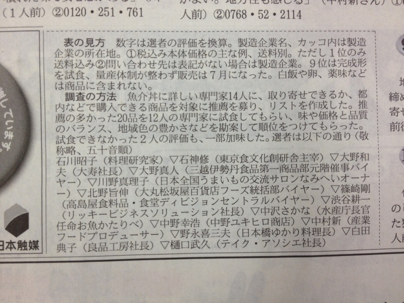 澁谷耕一のおいしい生活-海鮮丼3