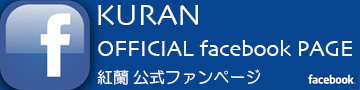 $紅蘭 (KURAN ※草刈紅蘭)オフィシャルブログ「KURAN WORLD TRIPPER」Powered by Ameba