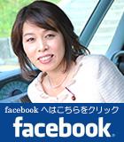 ちほぎ みき子 オフィシャルブログ「新しい力で未来を拓く!」Powered by Ameba-facebookバナー2