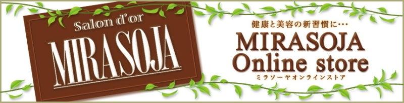 $健康と美容の新習慣!MIRASOJA(ミラソーヤ)