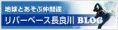 ODSS岐阜・長良川のブログ