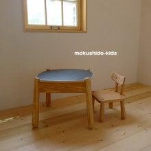 $お名前入で出産祝にも喜ばれるキッズチェア、手作り木製子供家具  mokushido-kids-キッズテーブル