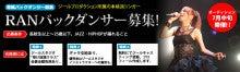ZEAL東京店のブログ