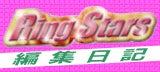 RINGSTARS編集日記