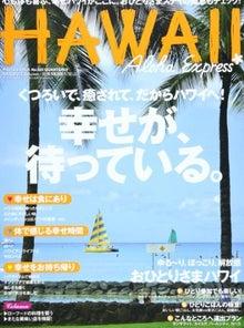 $Life ハワイ&ニューヨーク『しゃしんのチカラ』