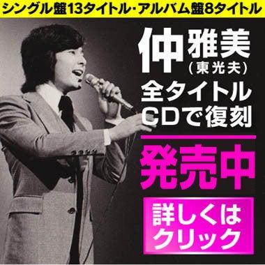 仲雅美 MEG-CDから全タイトル復刻
