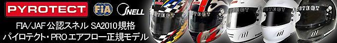 スネル最新SA2010四輪用カーボンヘルメットに手が届く、米国パイロテクト・レーシングヘルメット正規お届け