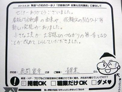 新潟の魔法の名刺屋のブログ