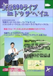 $書道シンガーソングライター友近890(やっくん)のブログ