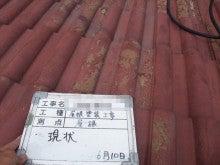 外壁塗装本舗のブログ-N様邸 屋根塗装現状