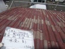 外壁塗装本舗のブログ-N様邸 屋根塗装 洗浄完了
