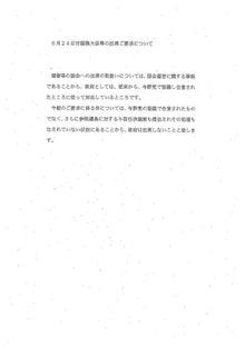 松田公太オフィシャルブログ Powered by Ameba