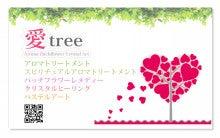 愛tree~kayoponのブログ