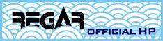 海に生きる 船の艤装のプロフェッショナル      REGAR MARINE