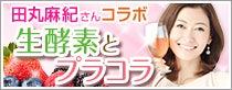 田丸麻紀オフィシャルブログ